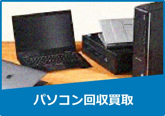 パソコン回収買取
