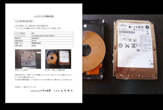 HDD破壊証明書の発行