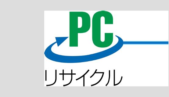 PCリサイクルマークについて